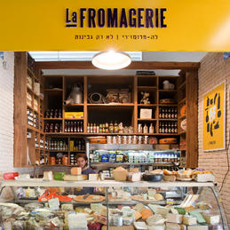 La FROMAGERIE, שוק הנמל - תל אביב